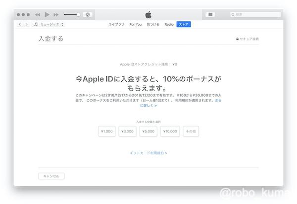 Apple「今Apple IDに入金すると、10%のボーナスがもらえます。」キャンペーン実施中。2018年12月20まで。でも、私はなぜか?貰えない(●°ᆺ°●)。