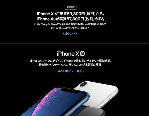 【実際の下取り金額を計算してます】 Apple「iPhone XR」「iPhone XS」の最新機種限定、期間限定「iPhone下取り買取金額アップ」キャンペーンをリアルApple Storeで開催中。2019年1月31日まで。