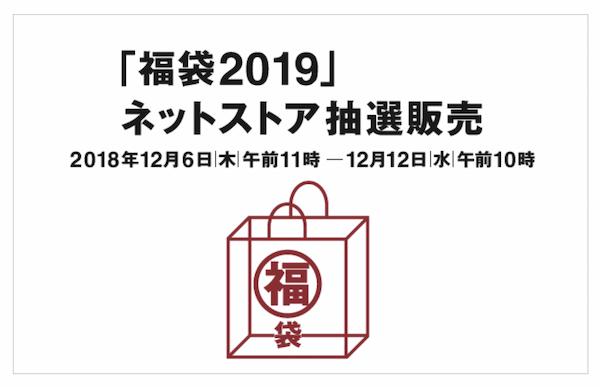 無印良品 ネットストア限定「福袋2019」抽選販売を開始です(*`・ω・)ゞ。