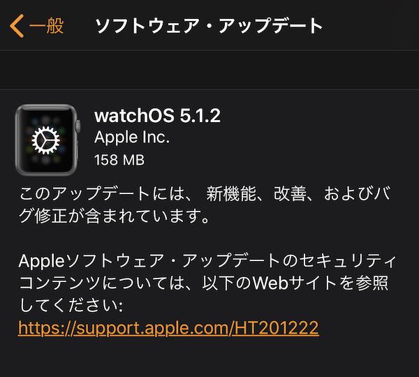 【OSアップデート】Apple 「watchOS 5.1.2」の配信を開始。米国のみ Apple Watch SERIES 4 で心電図アプリが使用可能です。