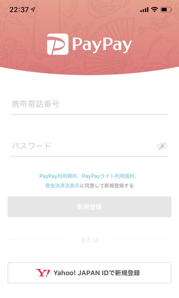 """結局使わずにお祭りは終わった。PayPay""""100億円ポイント還元キャンペーン""""、13日で終了。"""