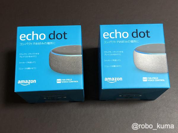 Amazon Echo Dot 第3世代 を2台購入。スマートスピーカー生活開始です(*`・ω・)ゞ