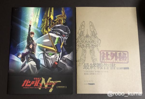 劇場映画『機動戦士ガンダムNT』パンフレット特別版 を購入(*`・ω・)ゞ。手に入れたよ!