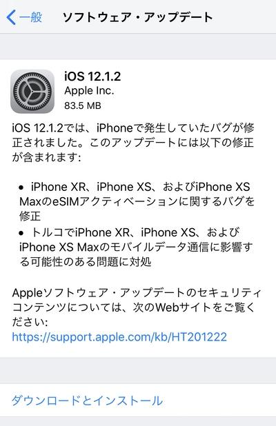 Apple、iPhone向けに「iOS12.1.2」の配信を開始。なぜにiPhoneだけ?