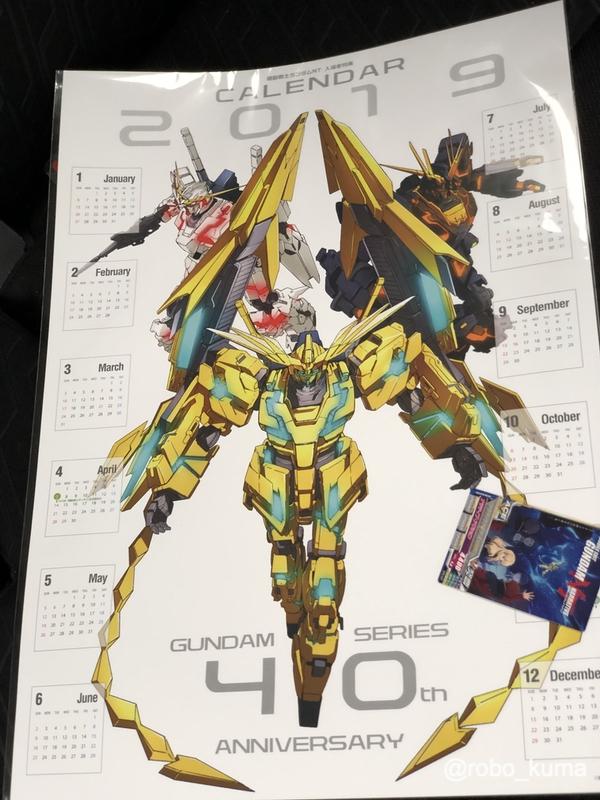 劇場映画『機動戦士ガンダムNT(ナラティブ)』、2回目の劇場鑑賞。やはりイイ╭( ・ㅂ・)و ̑̑ グッ ! 来場者特典でユニコーン3機のカレンダーです。