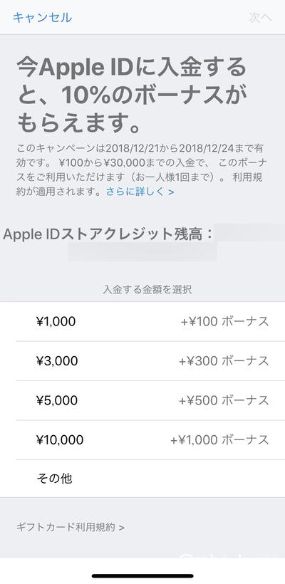 Apple「今Apple IDに入金すると、10%のボーナスがもらえます。」キャンペーン延長中。12月24日まで。今度は私も購入出来ます(*`・ω・)ゞ。