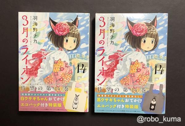 【漫画】 羽海野チカ 『3月のライオン 14巻 エコバッグ付き特装版』2種類あるよ! どちらを買う? 白、黒ウサギちゃんおでかけエコバック付きです。私は両方購入した(*`・ω・)ゞ。