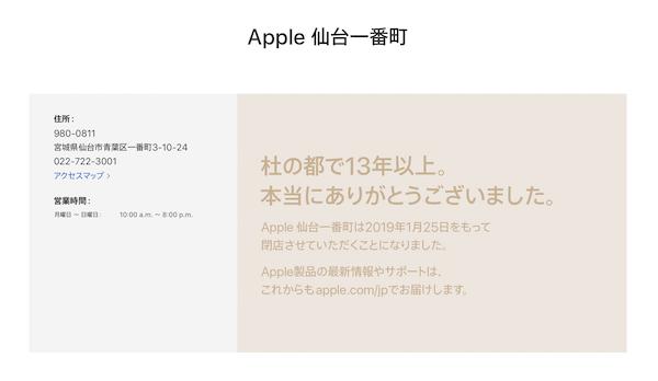 Apple 直営店『Apple 仙台一番町』が、2019年1月25日で閉店。