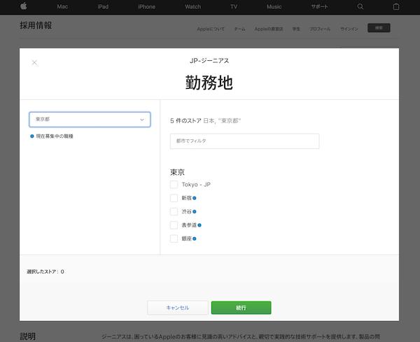 Apple、東京都内に5店舗目のApple 直営店を準備中?  Apple公式サイトのスタッフ採用情報に「Tokyo – JP」が新たに追加。