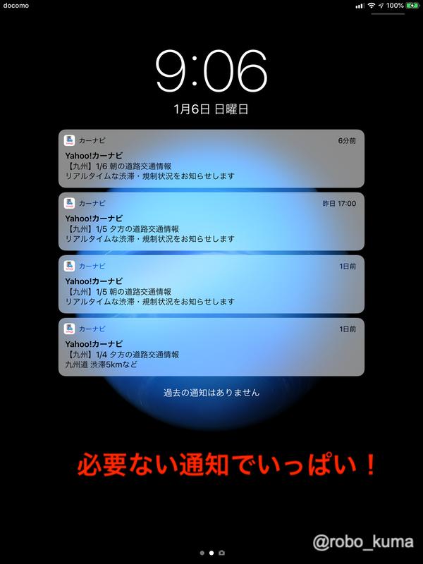 【iOS 12】 通知センターの不要な通知を簡単に消す(通知をOFF)する方法。