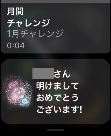 Apple Watch、1月1日限定花火演出。楽しい( ´艸`)。