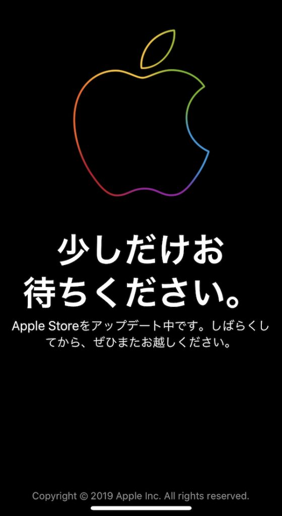 Apple Store オンライン、2019年初売り準備中。どんな福が来るか楽しみ( ´艸`)。