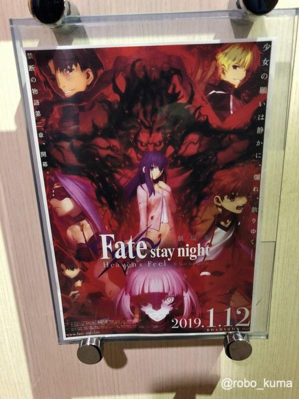 【映画】『劇場版「Fate/stay night [Heaven's Feel]」Ⅱ.lost butterfly』 を観賞しました(*`・ω・)ゞ。インフルエンザも治ったので。