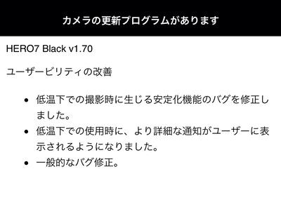 【GoPro】 GoPro HERO 7 BLACK。アップデート v1.70 、配信開始。