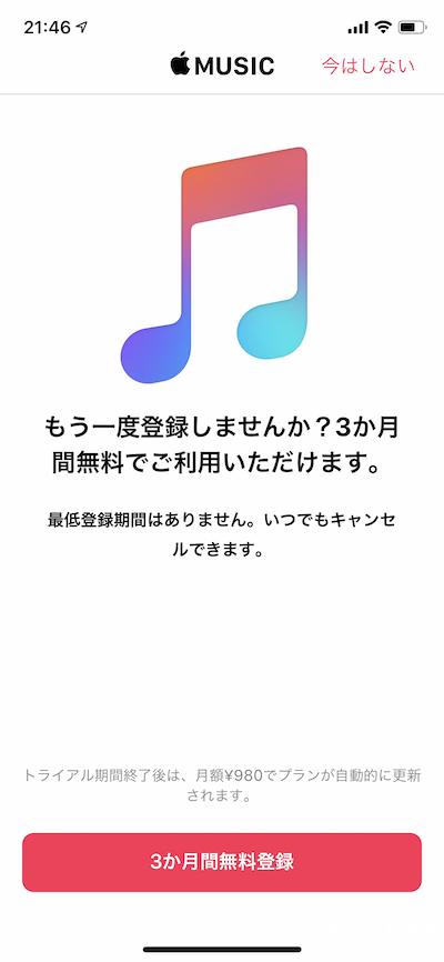 先発組に朗報!「Apple MUSIC 3ヶ月無料」がまた出来る様になりました(*`・ω・)ゞ。