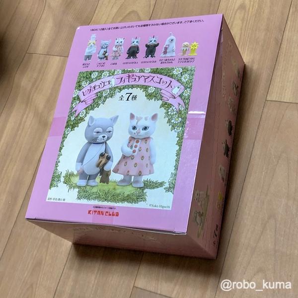 素晴らしいクオリティ! 『ヒグチユウコフィギュアマスコットBOX 1ダース』購入(*`・ω・)ゞ。