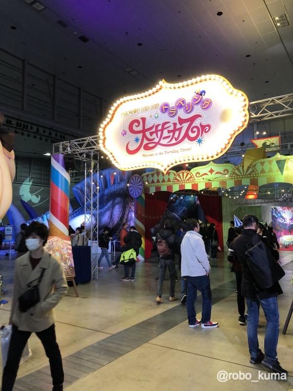 『FGO冬祭り 2018-2019 ~トラベリング大サーカス!~』熊本会場に行って来ました(*`・ω・)ゞ。