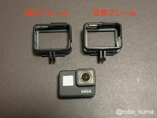【GoPro】ド定番。GoPro HERO7 Black 用の「お安い互換フレーム」を購入。サイドのカバーが開けやすいです(*`・ω・)ゞ。