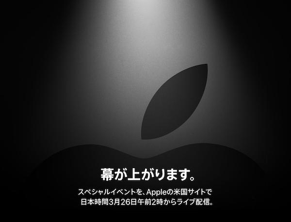 Apple、スペシャルイベント「It's show time.」を2019年3月26日午前2時から開催。新動画サービス発表する?