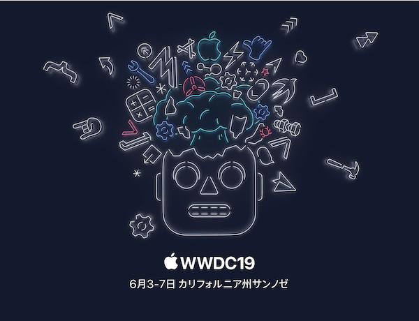 Apple、「WWDC19」を2019年6月3日-7日にカルフォルニア州サンノゼで開催すると発表。