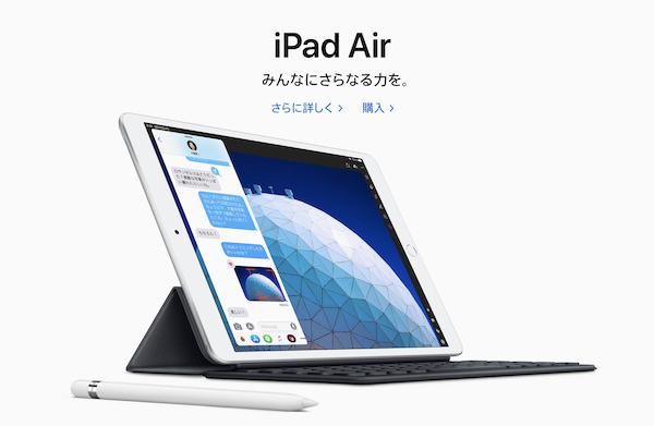 やっとキタ!「新型iPad mini」発表です。そして「iPad Air」が復活。iPadシリーズが増えました(*`・ω・)ゞ。