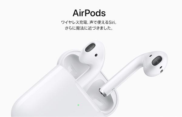 Apple、ワイヤレス充電に対応した「AirPods」第2世代を発表。少しお高めです。