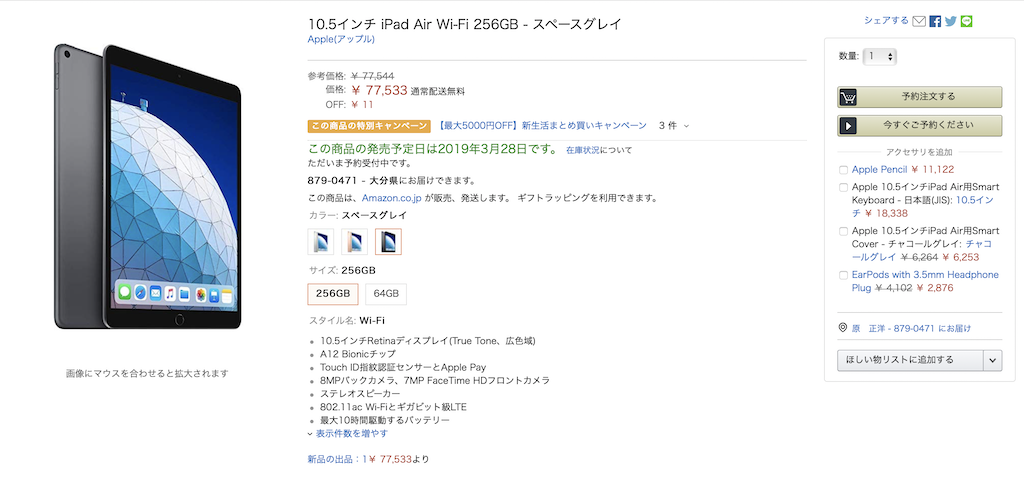 Amazonにて新型の「iPad Air」「iPad mini」「AirPods」の販売開始。ポイント付いてお得です。