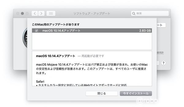 【OSアップデート】Apple、「macOS Mojave 10.14.4」「iOS 12.2」「tvOS 12.2」等のリリース、配信開始。