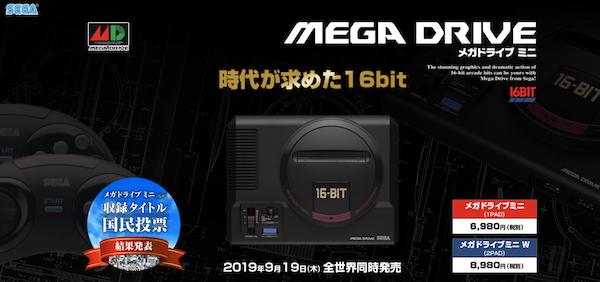 セガ「メガドライブミニ」2019年9月19日(木)全世界同時発売を発表。手のひらサイズで16Bitの復活です。