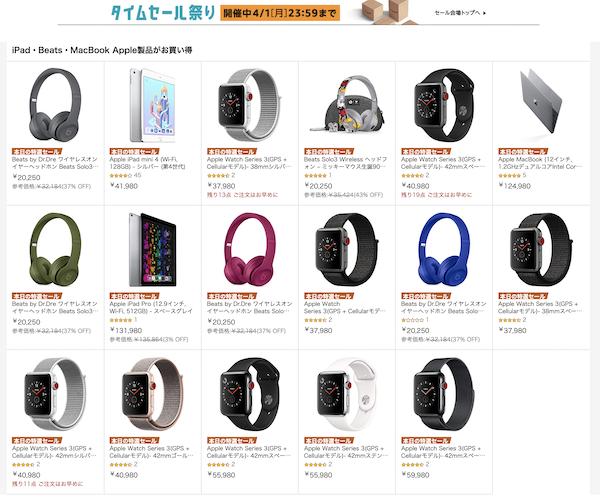 Amazon タイムセール祭り、iPad・Beats・MacBook Apple製品がお買い得です。4月1日23時59分まで。