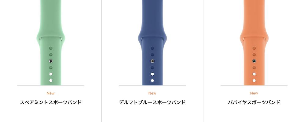 春です。Apple、「Apple Watchバンド」 2019年春モデルの販売開始(*`・ω・)ゞ。