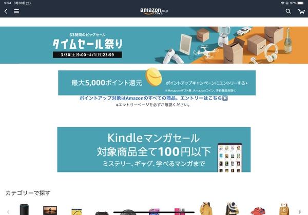 iOS版「Amazon ショッピングアプリ」Ver.13.6.2でやっと「iPad Pro 11-inch」に対応です。