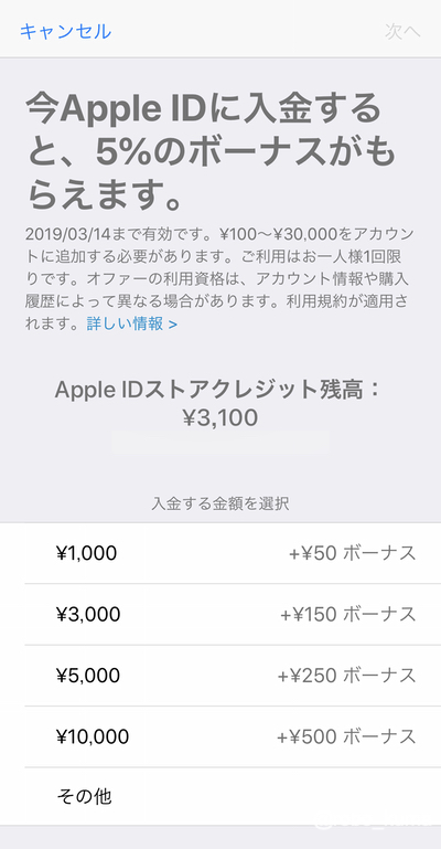 Apple、今回で2回目!「今Apple IDに入金すると、5%のボーナスがもらえます。」を開催中。お得です(*`・ω・)ゞ。