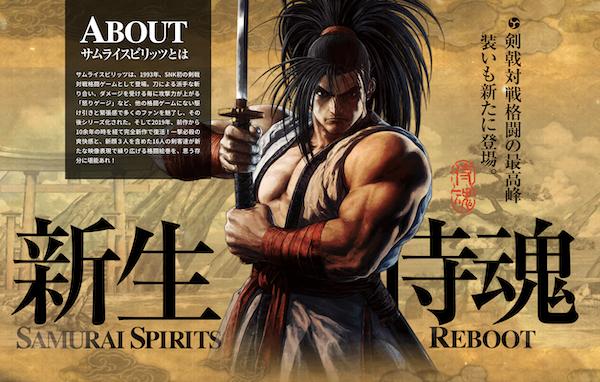 REBOOT!! 「SAMURAI SPIRITS (サムライスピリッツ) 」PS4版、Xbox One版が2019年6月27日発売(*`・ω・)ゞ。