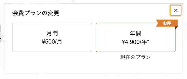 Amazonプライム、今日から会費が値上げ。年会費 3,900円 から4,900円へ1,000円値上げへ。ついに来たか(●°ᆺ°●)。