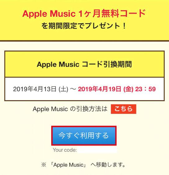 TBS 王様のブランチ で「Apple Music 1ヶ月無料コード」を期間限定でプレゼント!中です。急げ(*`・ω・)ゞ。