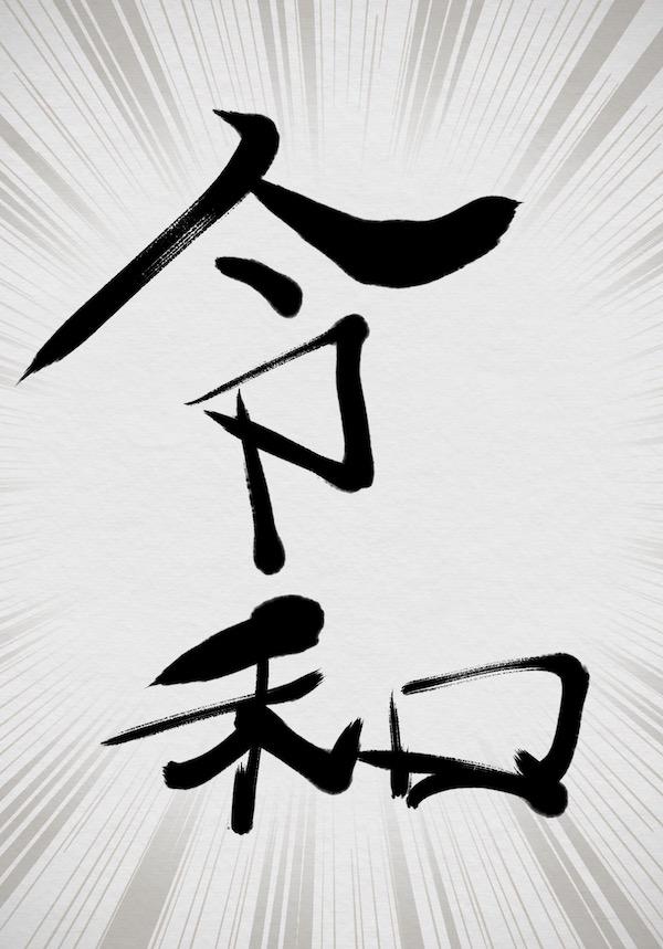 平成の次は『令和』です。