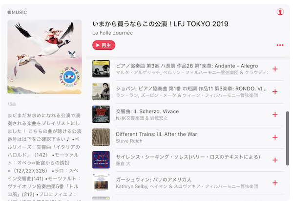 『ラ・フォル・ジュルネ TOKYO 2019』にて「Apple Music」1ヶ月無料コード配布中。5月6日までです。急げ!!