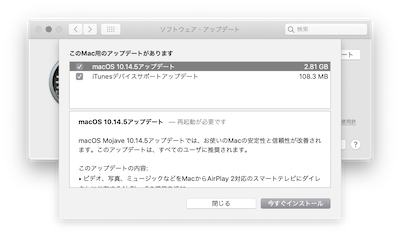 【OSアップデート】Apple、「macOS Mojave 10.14.5」「iOS 12.3」「tvOS 12.3」「watchOS 5.2.1」等のリリース、配信開始。