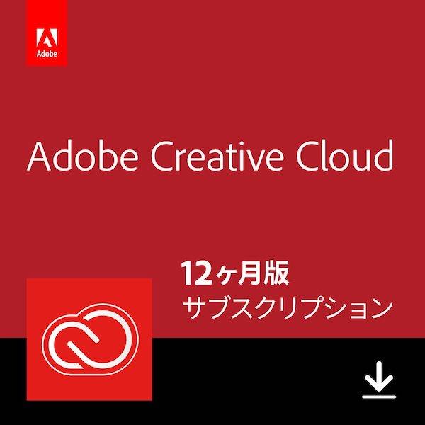 Amazon 「Adobe Creative Cloud コンプリート」オンラインコード、パッケージコードが27%OFF(人によっては、もう5%OFFクーポンあり)になるキャンペーン実施中です(*`・ω・)ゞ。結局値上げは何だったんだ!