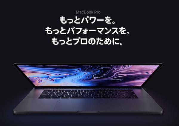 Apple、「MacBook Pro(2019)」販売開始です。15-inchではCPUを8コアに可能。8個もコアってスゴい(*`・ω・)ゞ。
