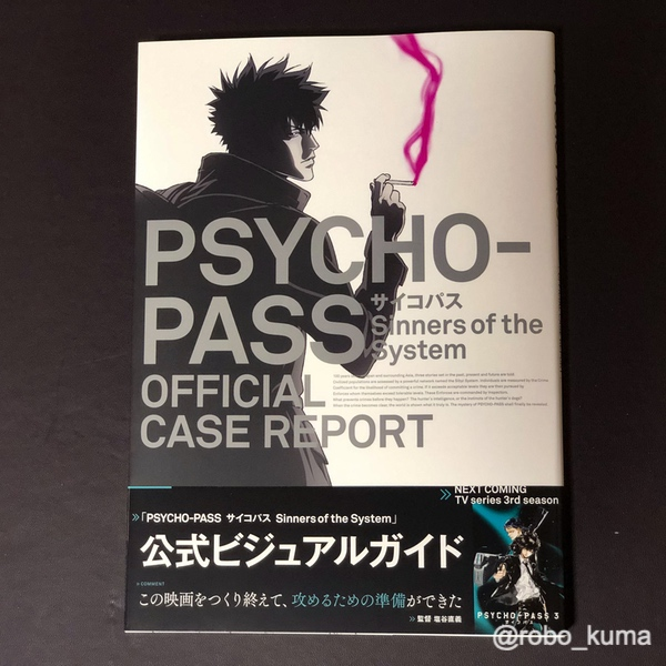 「PSYCHO-PASS サイコパス Sinners of the System OFFICIAL CASE REPORT」購入。劇場ショートアニメ3部作の解説本です。