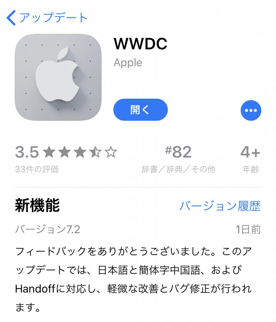 Apple「WWDC for iOS v7.2」リリース。アプリがついに日本語に対応です。