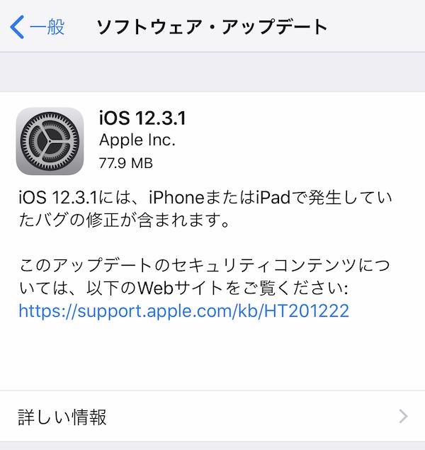 Apple、「iOS 12.3.1」の配信開始。メッセージのバグを修正。