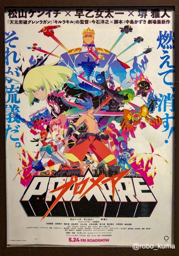 TRIGGER製作、完全オリジナルの劇場用アニメーション映画『プロメア』観賞(*`・ω・)ゞ。