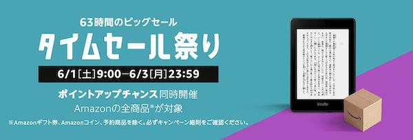 6月最初のAmazon「タイムセール祭り」実施中(*`・ω・)ゞ。6月3日まで。暑いから扇風機が欲しい!手持ちのモバイル型も!!
