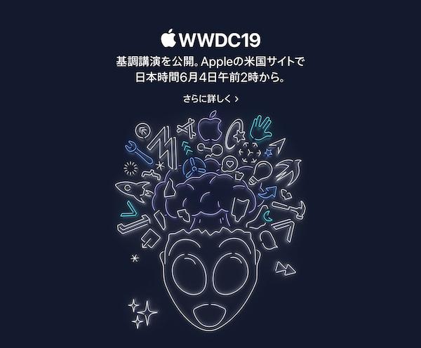 「WWDC19」基調講演開催です。2019年6月4日午前2時から。次期OSの発表です(*`・ω・)ゞ。