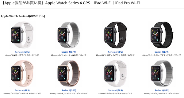 Amazon、【Apple製品がお買い得】Apple Watch Series 4 GPS|iPad Wi-Fi|iPad Pro Wi-Fi セールを開催中。