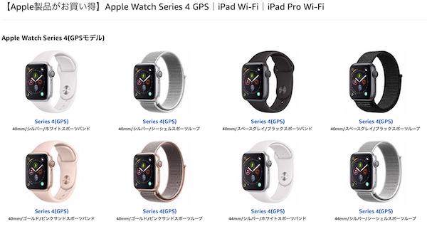 Amazon、【Apple製品がお買い得】Apple Watch Series 4 GPS|iPad Wi-Fi|iPad Pro Wi-Fi セールを開催中。