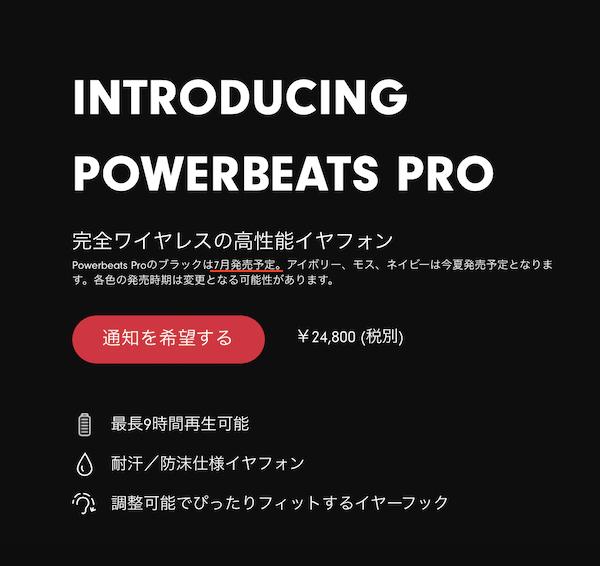 Beats「Powerbeats Pro」ブラックの発売日が7月へ延期。その他の色は今年夏予定。これ以上延期しないで!
